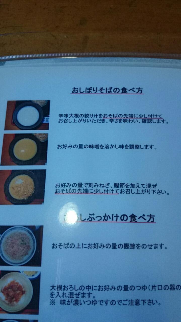 Nagano_Komoro_Shoubu-An_menu