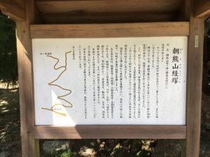 asamayama-kyouzuka_annaiban
