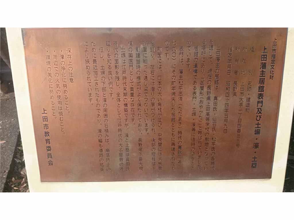 旧上田藩主館跡_案内板