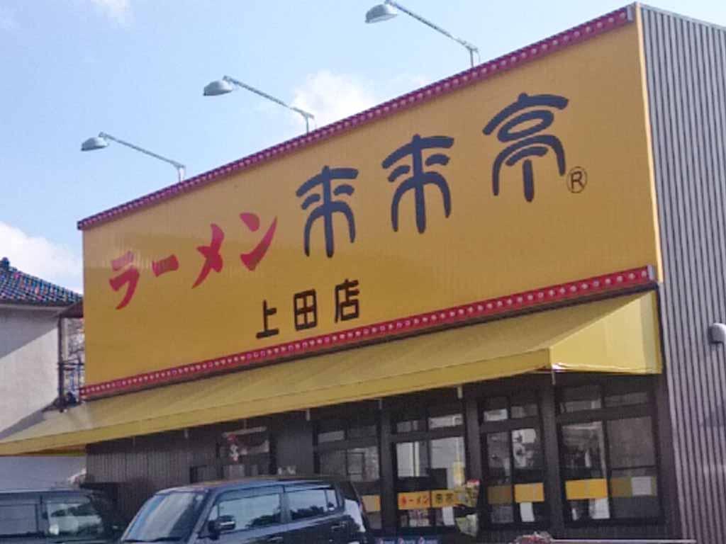 来来亭_上田_外観