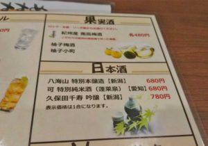 aichi_nagoya_tonton_menu