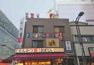 asakusa_yoroinoyakata