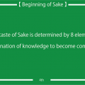 4. The taste of Sake is determined by 8 elements! Explanation of knowledge to become common!