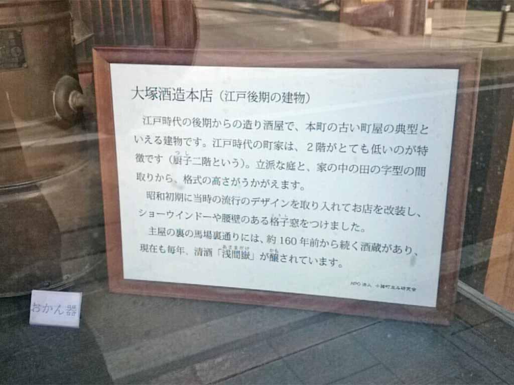 長野_小諸_大塚酒造_2