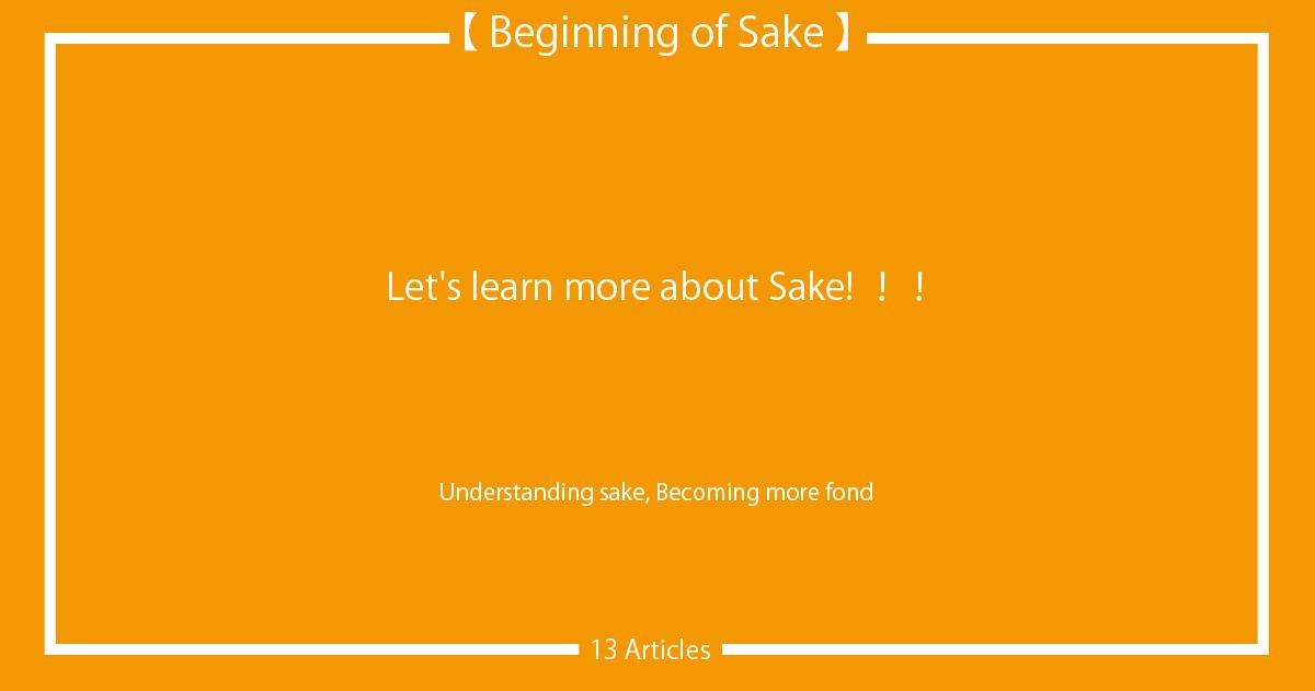 beggining_of_sake_icatch_0