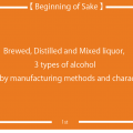 1. Brewed, Distilled and Mixed liquor, 3 types of alcohol classified by manufacturing methods and characteristics!
