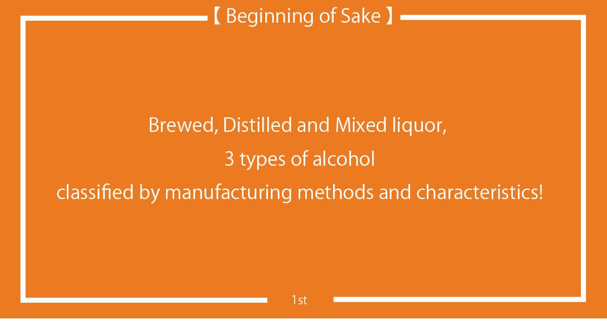 beggining_of_sake_icatch_1