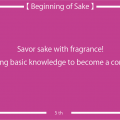 5. Savor sake with fragrance! Introducing basic knowledge to become a connoisseur!