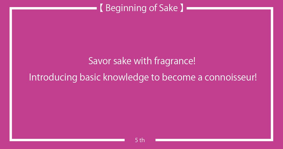 beggining_of_sake_icatch