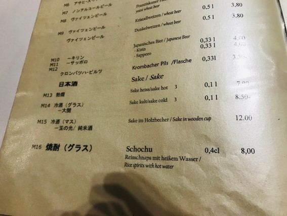 deutsch_frankfurt_iroha_menu