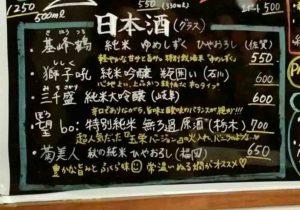 fukuoka_akasaka_uribo_menu2