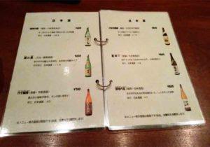 fukuoka_gion_okazuya-hachiwan_menu