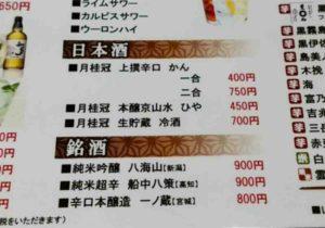 fukuoka_gofukumachi_yakitori-tanbe_menu