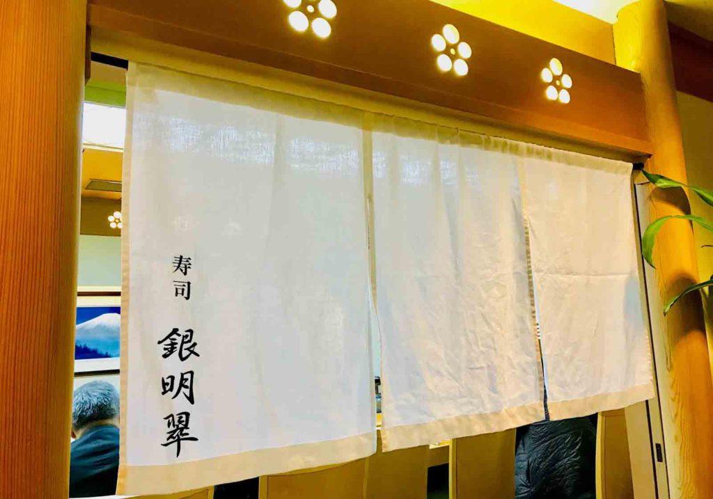 fukuoka_hakata_ginmeisui_gaikan