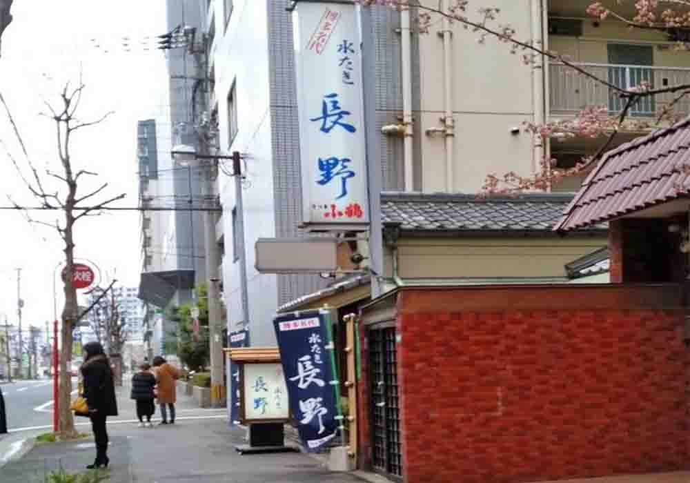 fukuoka_hakata_mizutaki-nagano_gaikan