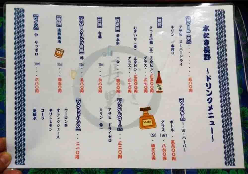 fukuoka_hakata_mizutaki-nagano_menu2