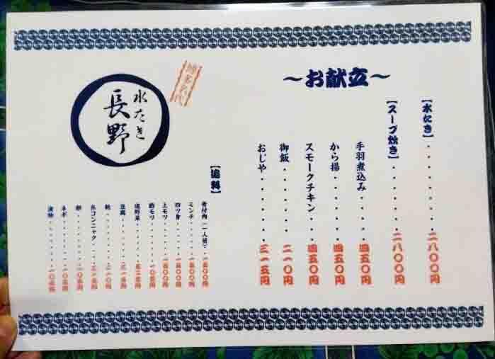 fukuoka_hakata_mizutaki-nagano_menu