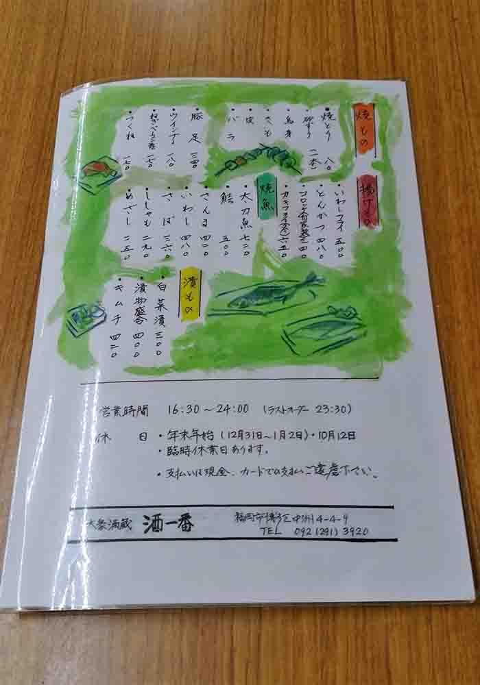 fukuoka_nakasu_sakeichiban_menu3
