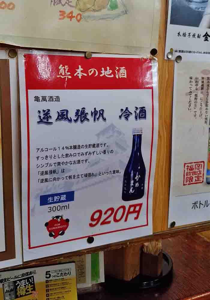 fukuoka_nakasu_sakeichiban_menu5
