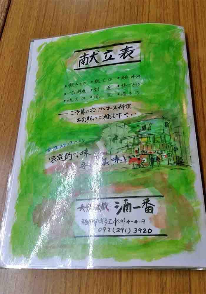 fukuoka_nakasu_sakeichiban_menu