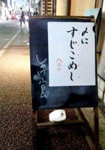 fukuoka_nakasu_shakekojima_kanban3