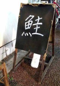 fukuoka_nakasu_shakekojima_kanban