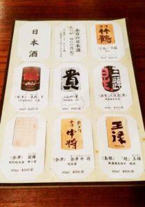 fukuoka_nakasu_shakekojima_menu2