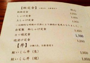 fukuoka_nakasu_shakekojima_menu