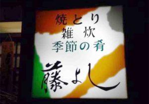 fukuoka_nishinakasu_fujiyoshi_kanban