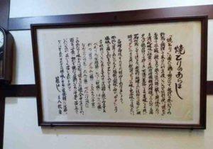 fukuoka_nishinakasu_fujiyoshi_tenshunokotoba