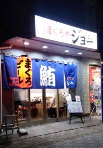 fukuoka_ohorikoen_maguroya-joe_gaikan