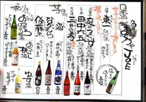 fukuoka_ohorikoen_maguroya-joe_menu