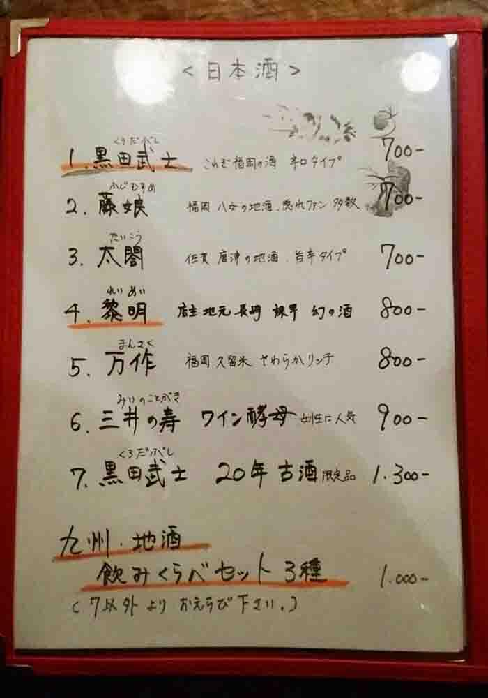 fukuoka_tenjin_kiki_menu