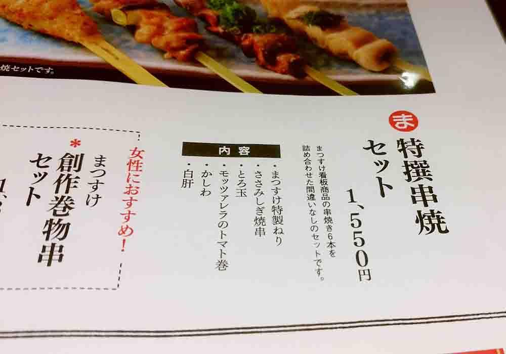 fukuoka_tenjin_matsusuke_menu