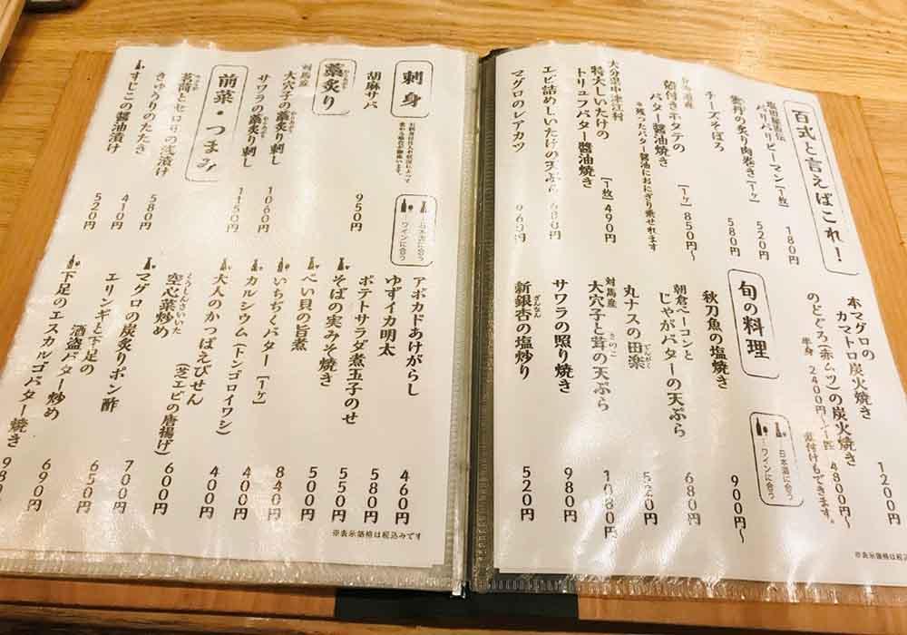 fukuoka_tenjin_robata hyakushiki_menu2