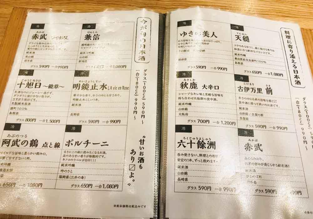 fukuoka_tenjin_robata hyakushiki_menu