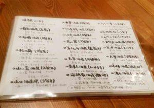 fukuoka_tenjin_totanya_menu