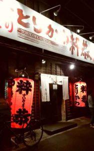 fukuoka_yakuinodori_torikawasuikyo_gaikan