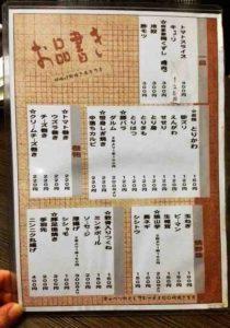 fukuoka_yakuinodori_torikawasuikyo_menu