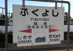 fukuyoshi_eki