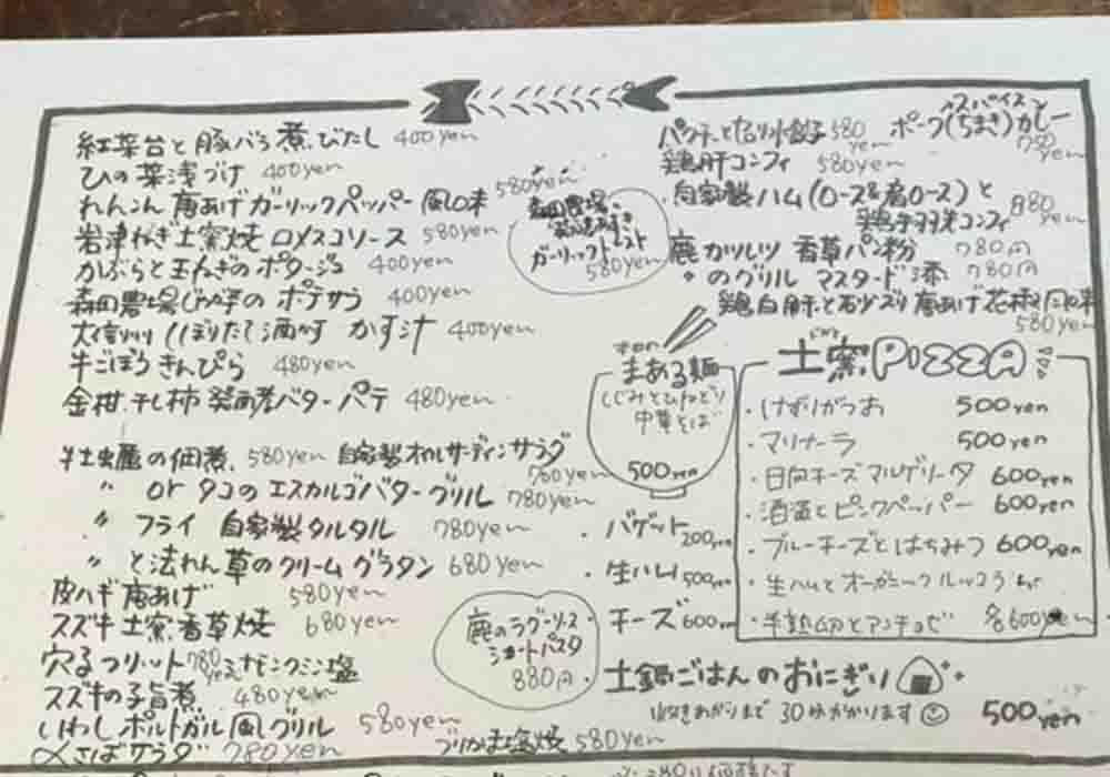 hyogo_akashi_maarushouten_menu2