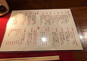 hyogo_kobe_kojanto_menu2