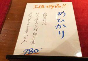 hyogo_kobe_kojanto_menu