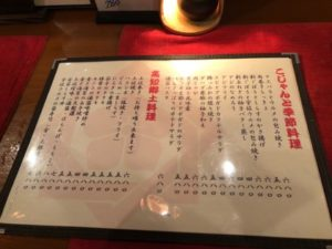 hyogo_kobe_kojanto_menu3