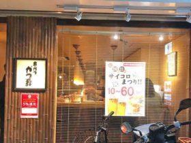 hyogo_nishinomiya_katsugen_gaikan