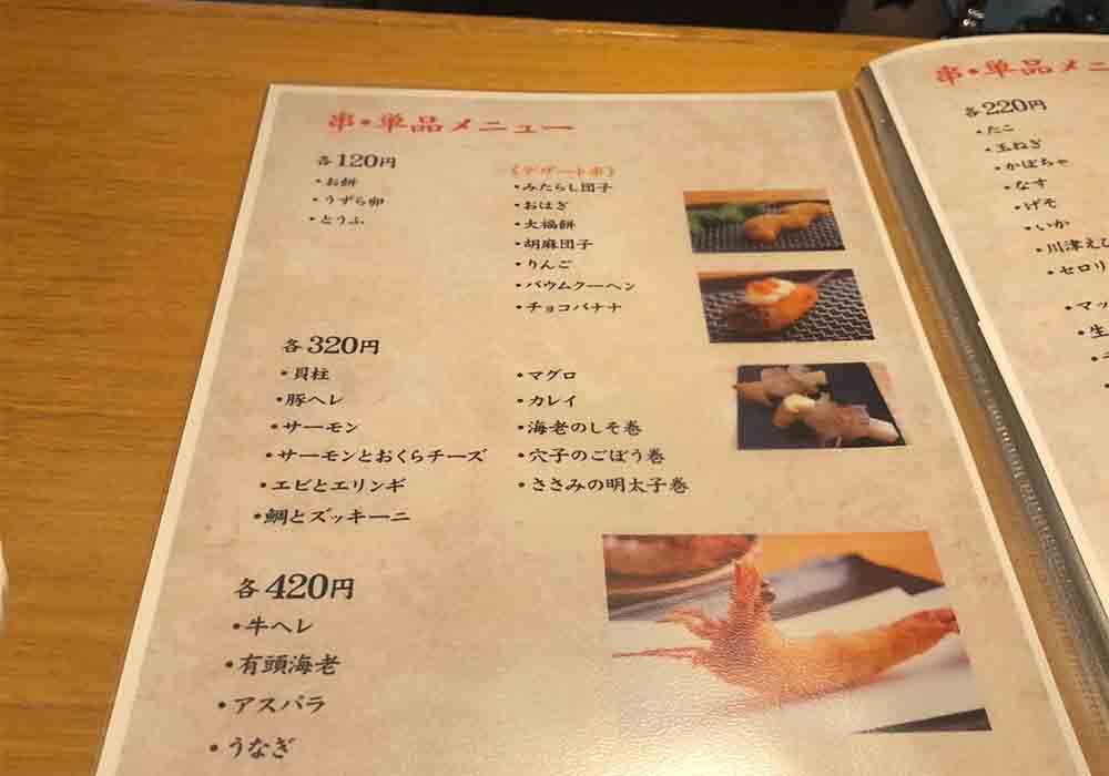 hyogo_nishinomiya_katsugen_menu4