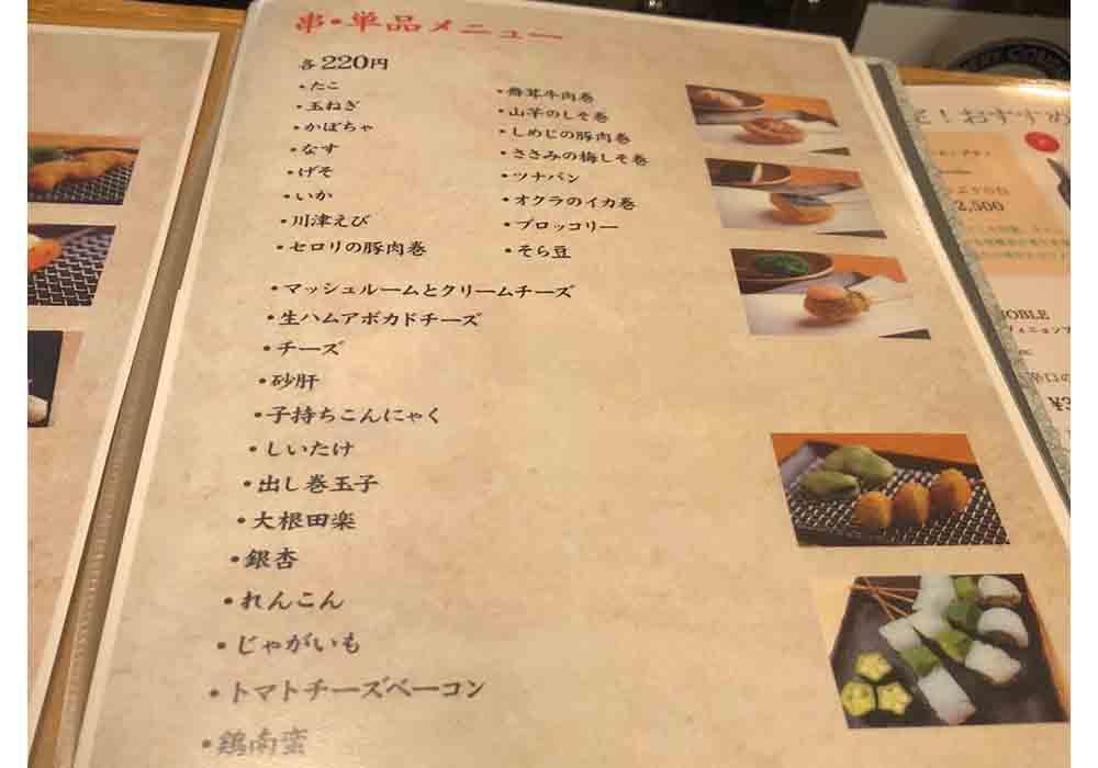 hyogo_nishinomiya_katsugen_menu5