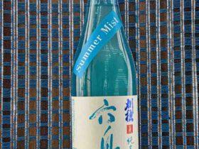 kariho_natsu-junmai-ginjo