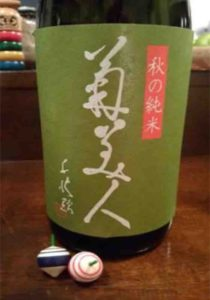 kikubijin_akinojunmai-hiyaoroshi2