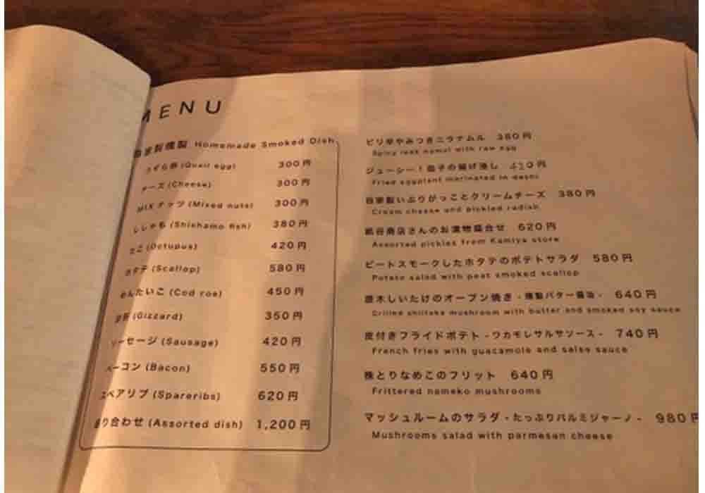 kyoto_gion-shijou_rutsubo_menu2